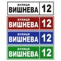 Таблички улиц с номером дома