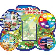 "Стенд для детского сада ""Календарь природы"" 01 (600х500мм)"