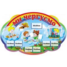 """Стенд для детского сада """"Мы дежурим"""" 01 (620х400мм)"""