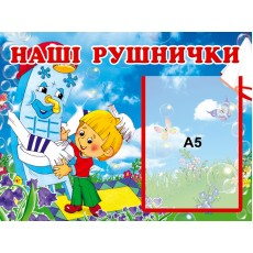 "Стенд для детского сада ""Наши полотенца"" 01 (400х300мм)"