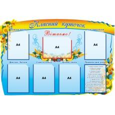 """Стенд для школи, гимназии, лицея """"Классный уголок"""" 05 (1200х800мм)"""
