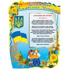 """Стенд для школи, гимназии, лицея """"Государственная символика Украины"""" 01 (600х800мм)"""