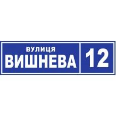 Табличка на будинок з назвою вулиці №01 (500х150мм)