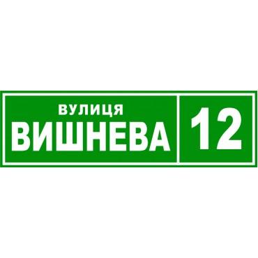 Табличка на дом с названием улицы №01 (500х150мм)
