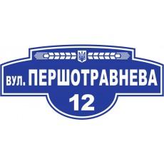 Табличка на дом с названием улицы №03 (500х230мм)