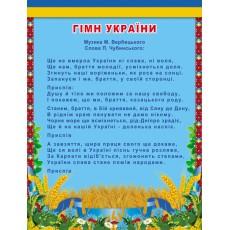 """Стенд с украинской символикой """"Гимн Украины"""" 01 (650х850мм)"""