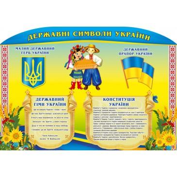 """Стенд с українською символікою """"Державні символи України"""" 01 (1000х700мм)"""