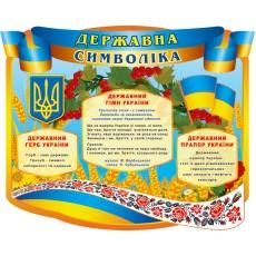 """Стенд с українською символікою """"Державна символіка"""" 01 (1000х800мм)"""