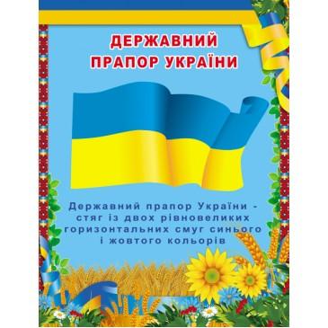 """Стенд с українською символікою """"Державний прапор України"""" 01 (650х850мм)"""