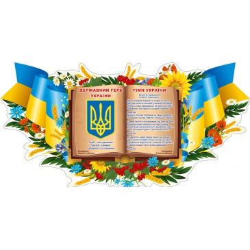 """Стенд с украинской символикой """"Символика Украины"""" 01 (2000х1000мм)"""