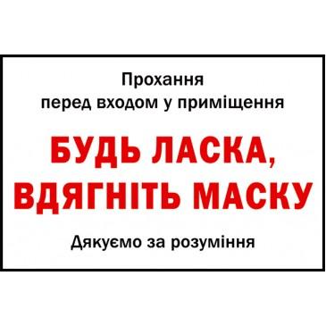 Табличка / наклейка (Covid-19) Оденьте маску (300х200мм)