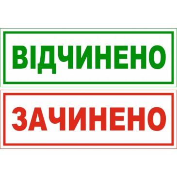 Табличка открыто/закрыто двухсторонняя (300х100мм)