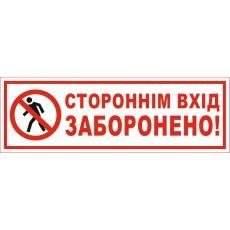 Табличка стороннім вхід заборонено (300х100мм)