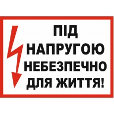 Табличка под напряжением (350х250мм)