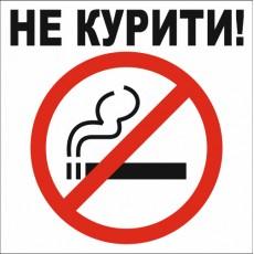 Табличка не курити (200х200мм)