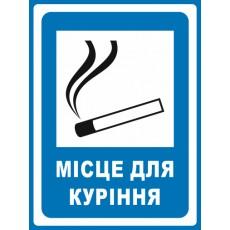 Табличка место для курения (300х400мм)