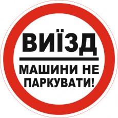 Табличка выезд, машины не парковать