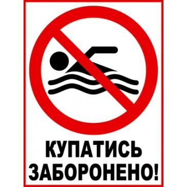 Табличка купатись заборонено (300х400мм)